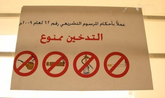 damascus no fumar